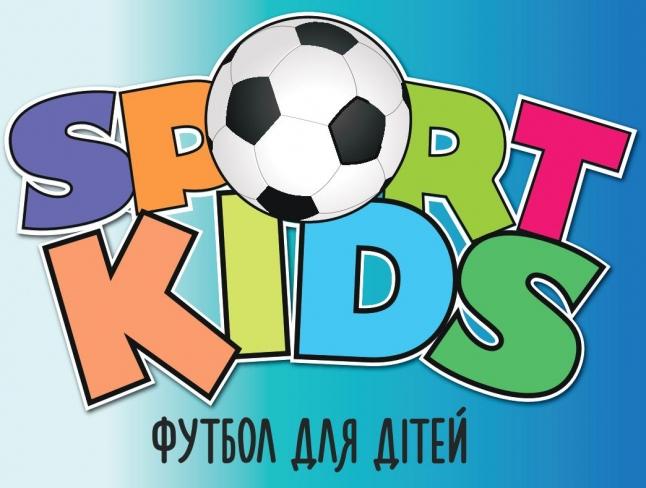 Фото - Sport KIDS