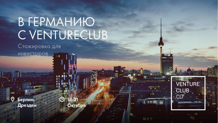 В Германию с VentureClub