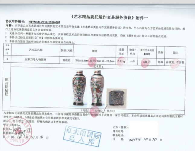 Фото - Продажа антикварных вещей на аукционе в Гонконге