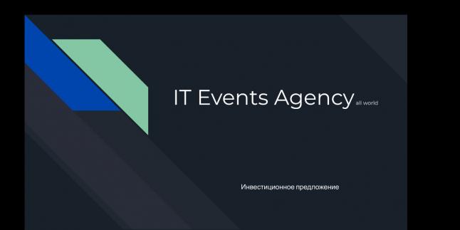 Фото - IT Events Agency