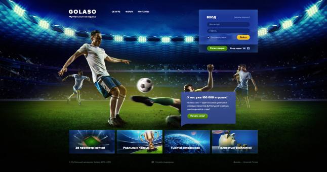 Фото - Футбольный менеджер - кросс-платформенная игра