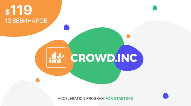 Crowd Inc: Акселерационная платформа для стартапов