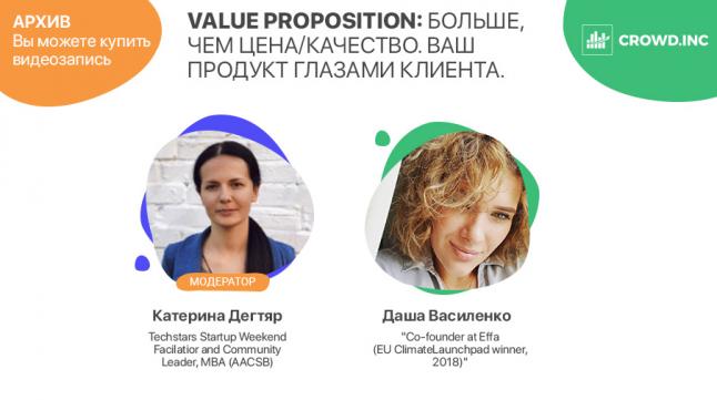 Value Proposition: Больше, чем цена/качество