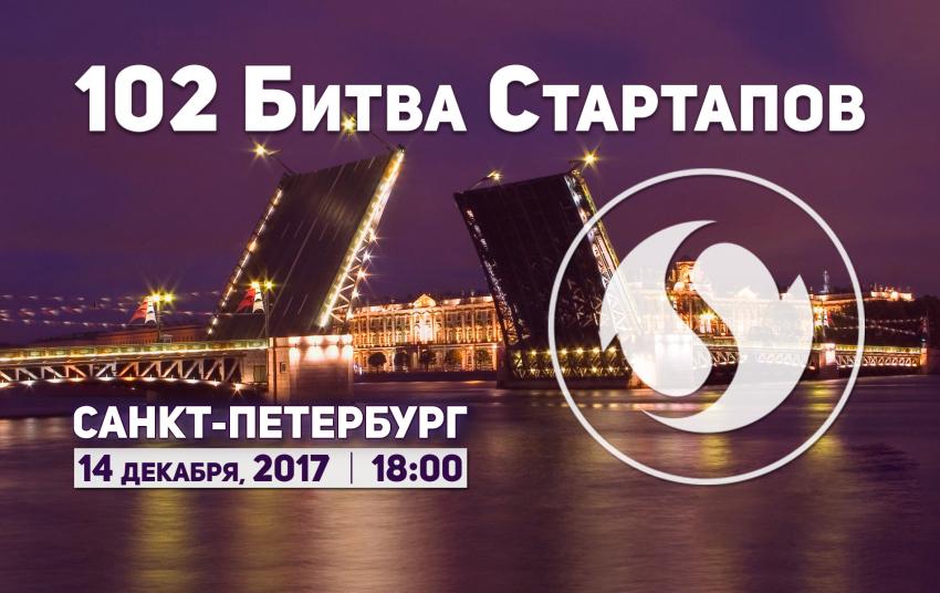 102-я Битва Стартапов, Санкт-Петербург