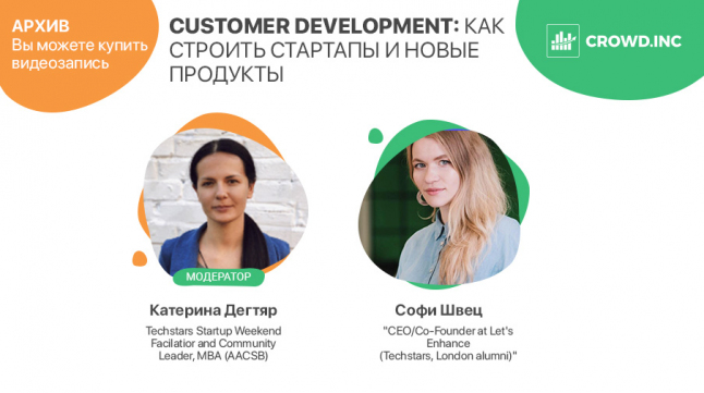 Customer Development: Как строить стартапы и новые продукты