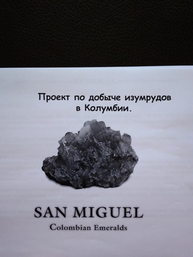 Фото - San Miguel S. A.
