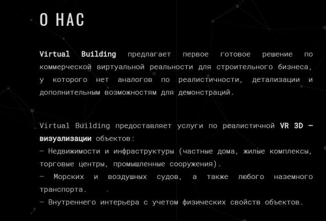 Фото - Virtualbuilding global