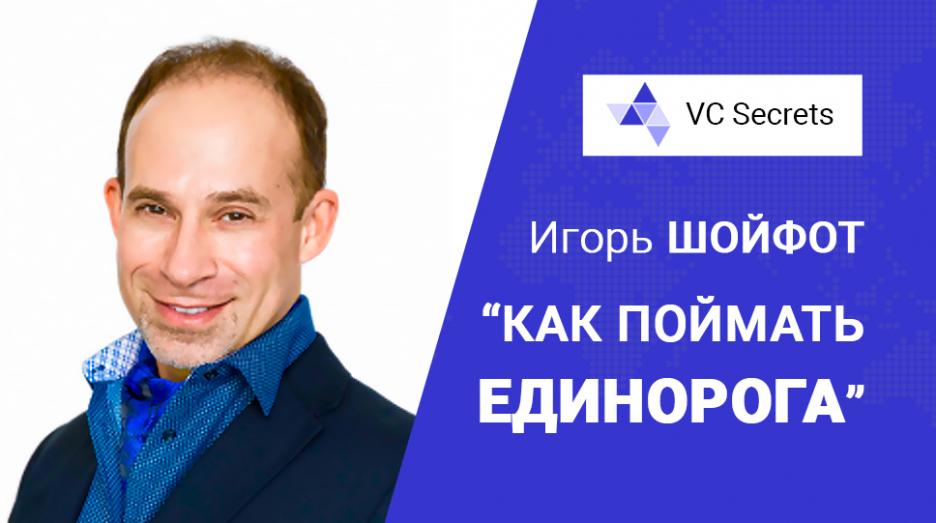 Опытный VC - Игорь Шойфот  делится своими секретами по  ловле  единорогов на нашем канале VC Secrets