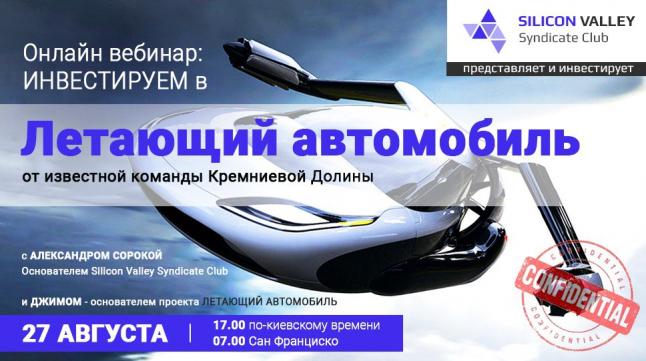 Syndicate club: Инвестируем в летающий автомобиль