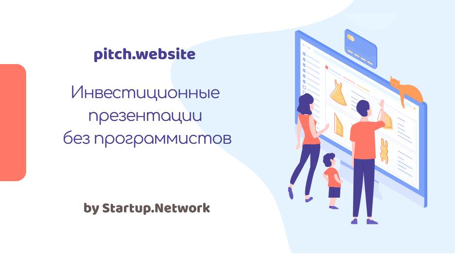 Открываем pitch.website для всех! Бесплатно и пожизненно!