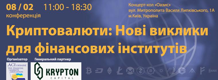 Конференція ACI – Ukraine на тему «Криптовалюти. Нові виклики для фінансових інститутів».