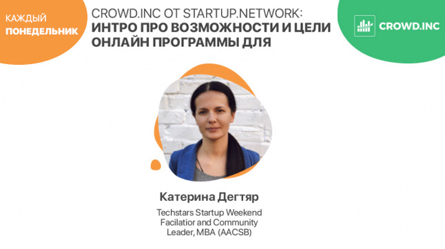 Crowd.Inc от Startup.Network
