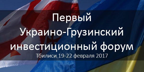 Первый Украино-Грузинский инвестиционный форум