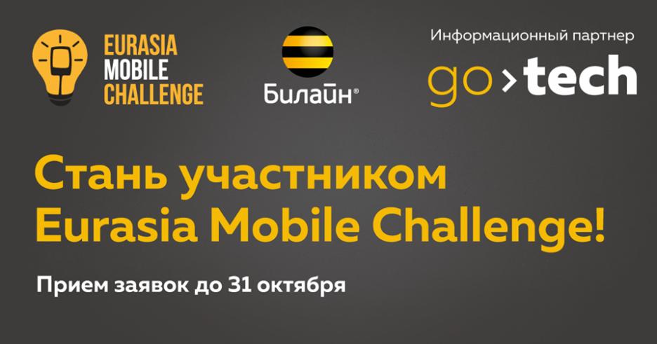 Eurasia Mobile Challenge от компании «ВымпелКом»