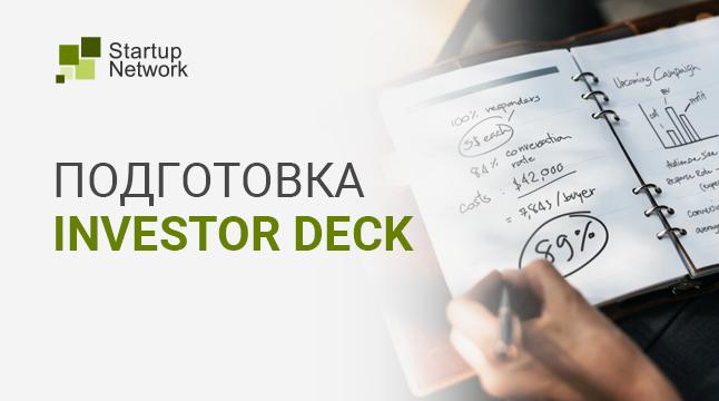 Подготовка Investor Deck