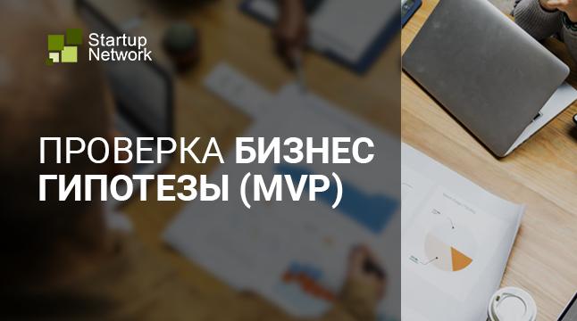 Проверка бизнес-гипотезы (MVP)