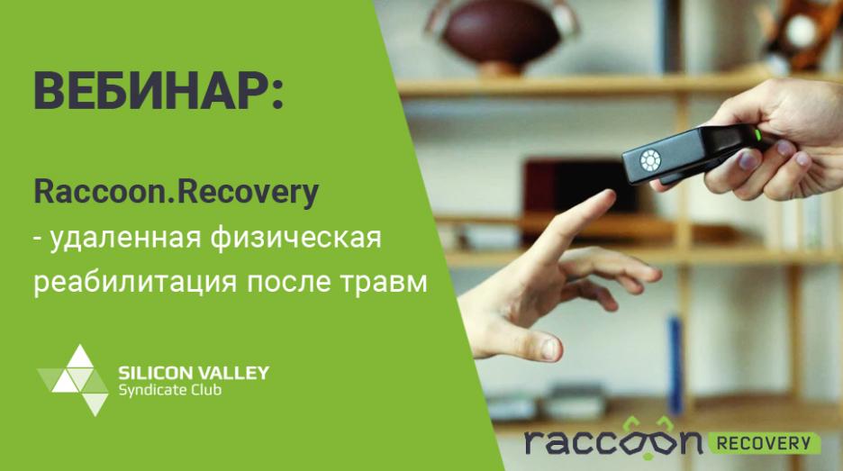 Raccoon.Recovery - Top-12 рейтинга Fortune 100